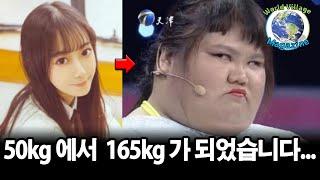 남자친구 때문에 50kg에서 165kg 까지 살찌운 여…