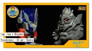 Видео обзор: Фигурки Трансформеров | Transformers | Hasbro(Меня уже не раз просили сделать обзор на Трансформеров, знаю, что хотели увидеть нечто другое и все же, предс..., 2015-04-12T19:51:13.000Z)
