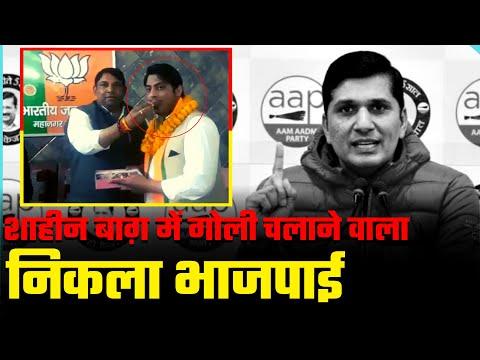 Shaheen Bagh में Firing करने वाला Kapil Gujjar निकला BJP का | Exposed