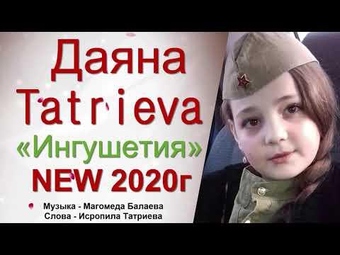"""САМАЯ КРАСИВАЯ ИНГУШКА - ДАЯНА ТАТРИЕВА  """"РОДИНА"""" 2020г"""