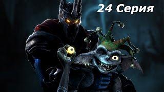 Overlord Прохождение 24 серия -  Урок для Ордена немых
