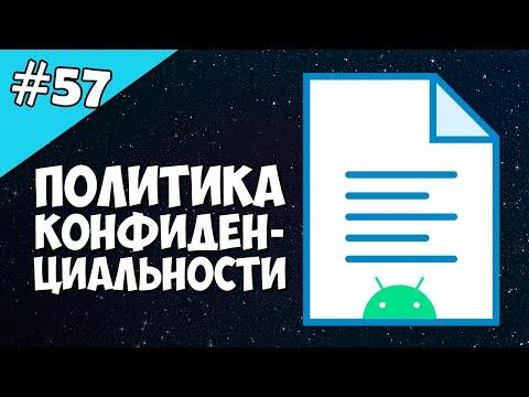 Android Studio создание игры 57: Политика конфиденциальности. Private Policy.