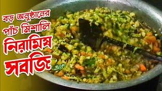 বড় অনুষ্ঠানের রান্না | নিরামিষ সবজি | Biye Barir Niramish ranna | Mixed Vegetable