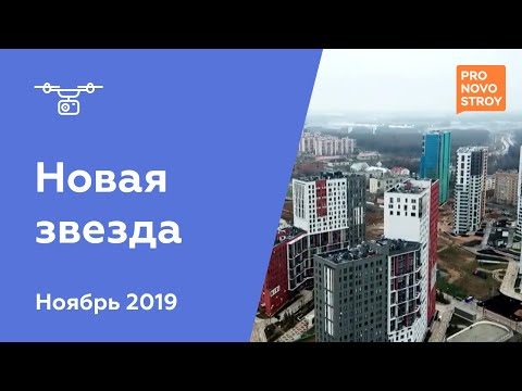 """ЖК """"Новая звезда"""" [Ход строительства от 19.11.2019]"""