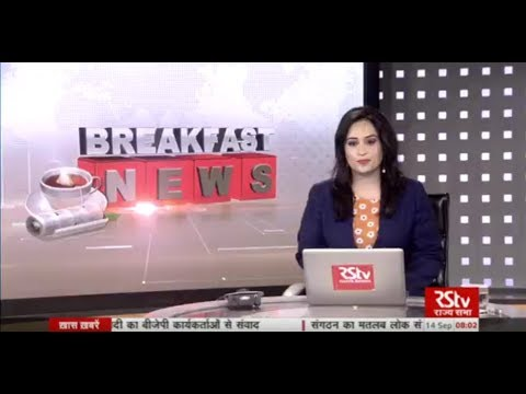 English News Bulletin – Sep 14, 2018 (8 am)