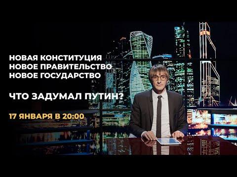 Что задумал Путин и почему правительство ушло в отставку / И так далее с Михаилом Фишманом
