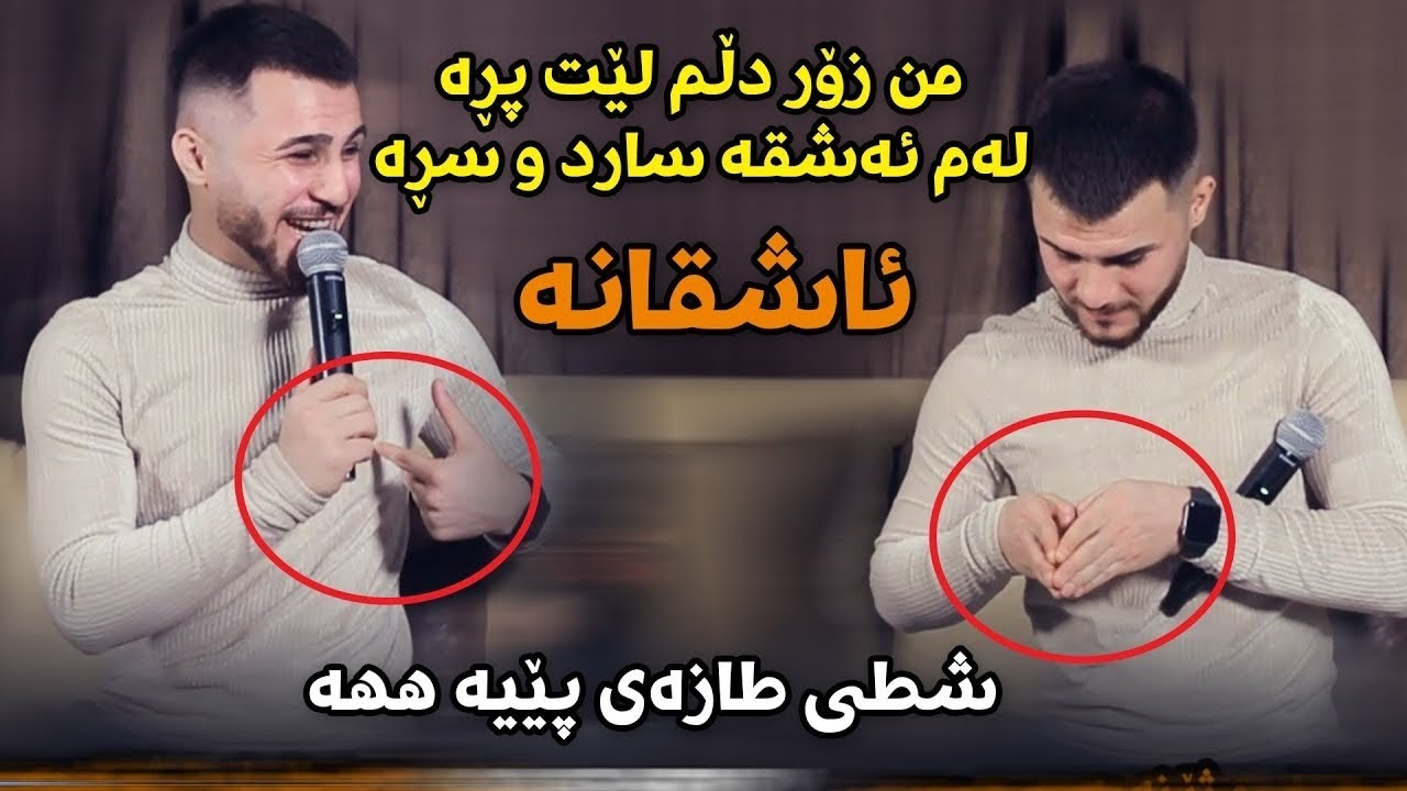Ozhin Nawzad ( Dllm Let Pra ) Ga3day Fara be7l W zhenara chaw sawz - Track 2
