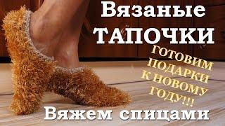 Тапочки спицами. Подарок своими руками(Давайте начнем готовиться к Новому году уже сейчас! Сегодня мы будем вязать спицами носки тапочки. Такие..., 2015-10-12T05:57:10.000Z)