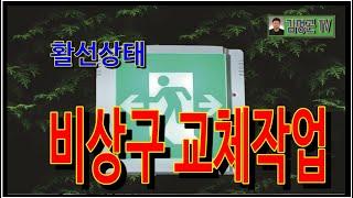 안전하게 비상구 교체 하는법(활선상태)