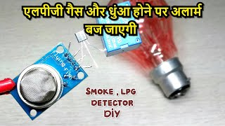 DIY How to make Smoke, LPG, Extremely Flammable Gas leakage detector device thumbnail