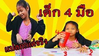 เด็กมี 4 แขน ภารกิจจำเป็น ลองดู!! ว่าจะเจ๋งจริงไหม? | น้องใยไหม kids Snook