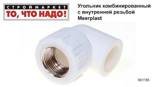 Угольник комбинированный c внутренней резьбой Meerplast - полипропиленовые фитинги каталог(Строймаркет