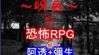 【阿透+彌生】紗枝你在哪?01【恐怖RPG 咒目/呪目】