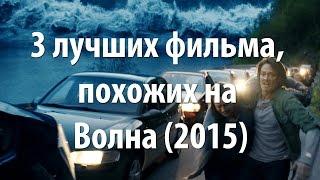 3 лучших фильма, похожих на Волна (2015)