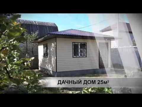 Дачные дома, каркасная технология, проект строительства