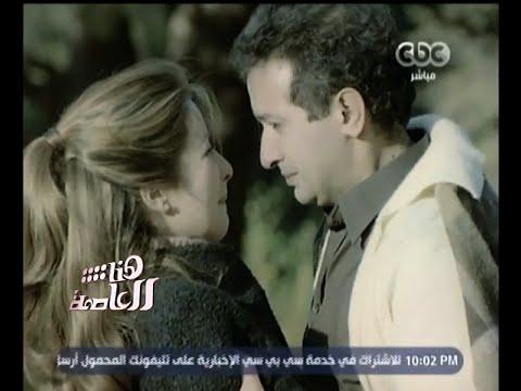 هنا العاصمة شاهد جزء من فيلم حبيبي دائما للفنان الراحل نور