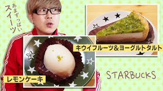 【スタバ】気になるスイーツ🍰レモンケーキとキウイフルーツ&ヨーグルトタルトを食べてみた!