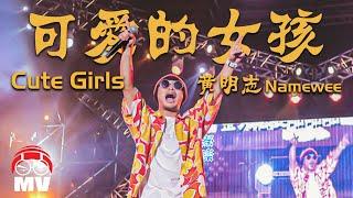 可愛的女孩 黃明志 Cute Girls by Namewee