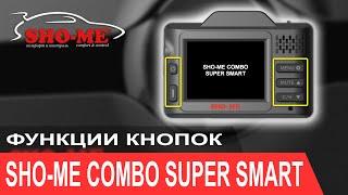 Обзор функций кнопок комбо устройства SHO-ME Combo Super Smart