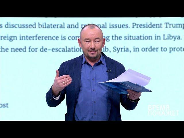 Переговоры по Ливии в Москве. Время покажет. Выпуск от 13.01.2020