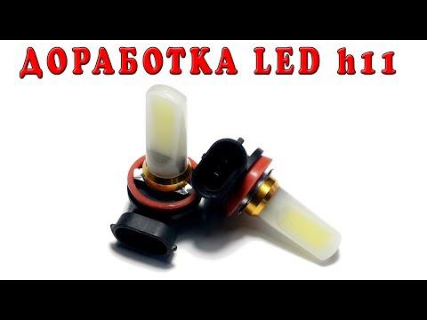 Переделка / доработка автомобильной LED лампочки H11 с Алиэкспресс. Автосвет.