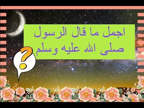 اجمل ما قال الرسول صلى الله عليه وسلم Youtube