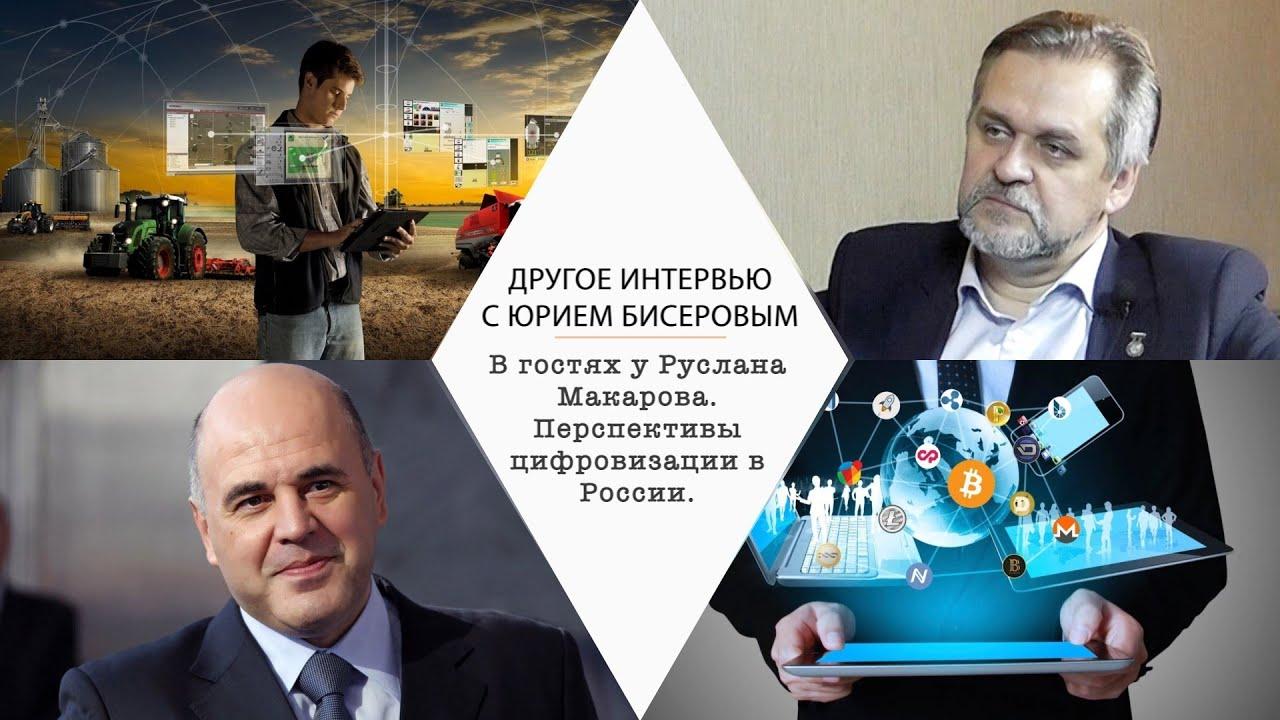 Руслан Макаров. Перспективы цифровизации в России. Новое правительство: Мишустин М.В. и цифровизация