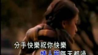 Fish Leong 梁靜茹 - Fenshou Kuaile 分手快樂