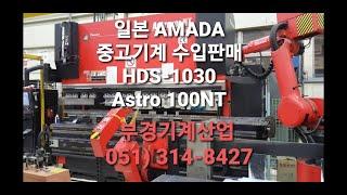 일본 중고기계(AMADA)  HDS-1030 Astro…