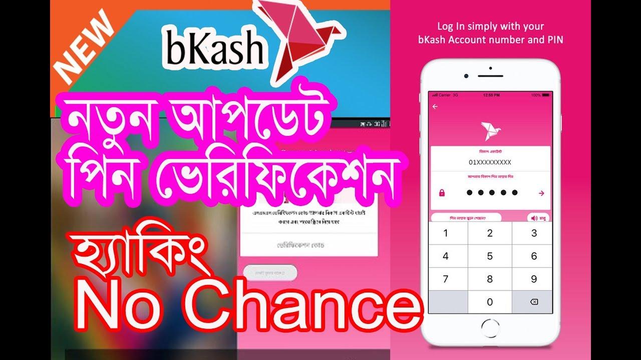Bkash Apps New Update, Pin Verification Manual Pin Verification Off Auto  PIN Verification