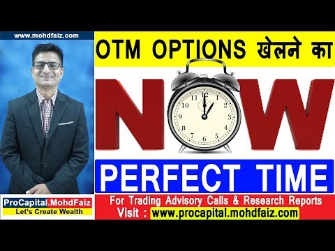 OTM OPTIONS खेलने का PERFECT टाइम