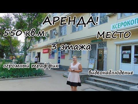 В Крым на ПМЖ: аренда помещения в Севастополе. Недвижимость Севастополя