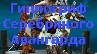 Гиппогриф Серебряного Авангарда и другие маунты Серебряного турнира