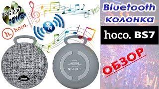 Танцующая bluetooth колонка Hoco BS7. Обзор
