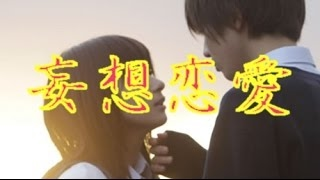 『表参道高校合唱部!』『先輩と彼女』で共演 【理想の生活への道案内無...