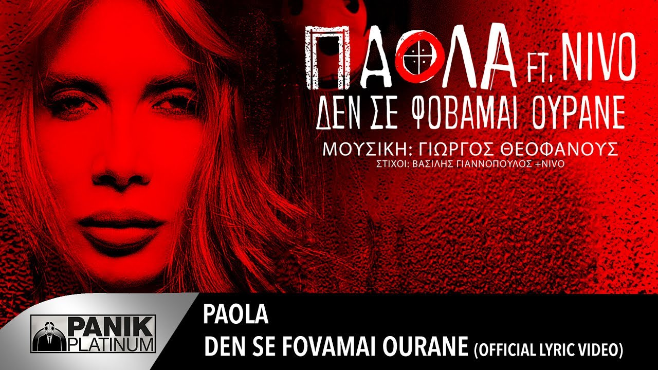 Paola - Den Se Fovamai Ourane (feat. Nivo) | Official Lyric Video