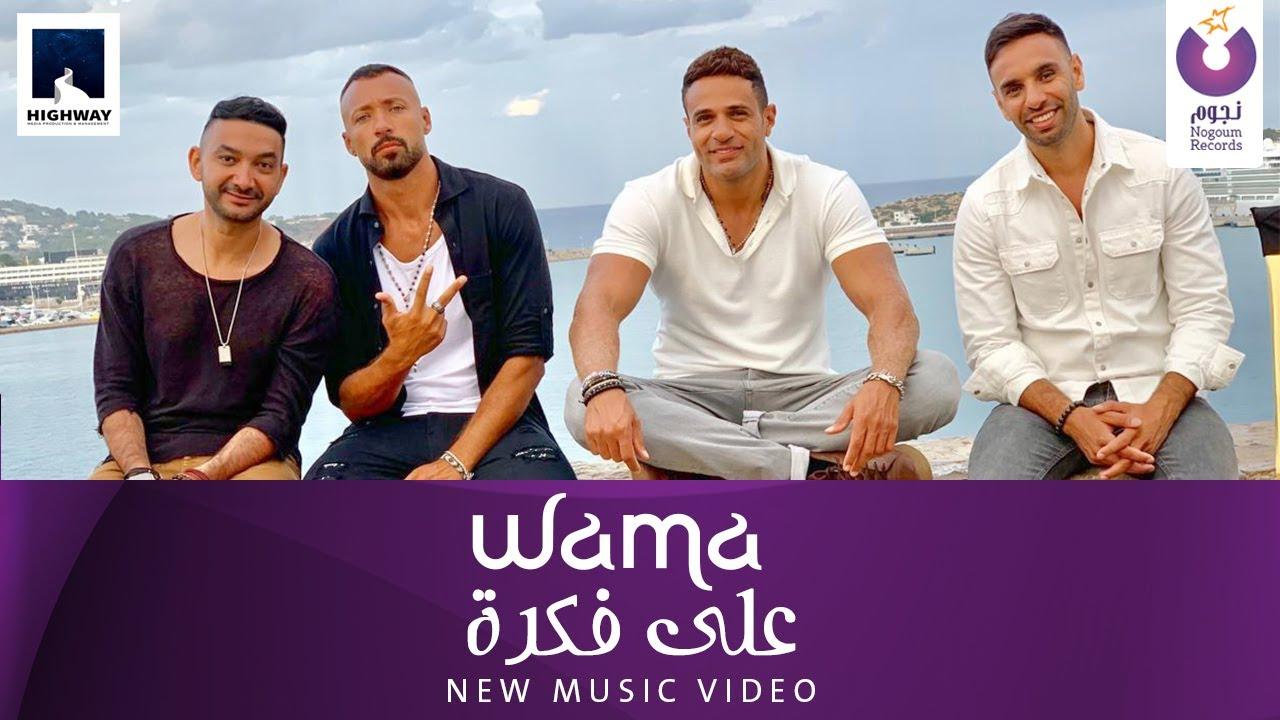 WAMA – Ala Fekra (Official Music Video) | (واما – على فكرة (الكليب الرسمي