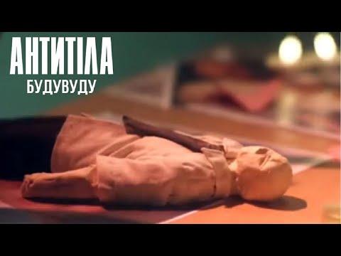 Антитіла - БудуВуду / Official video