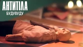Смотреть клип Антитіла - Будувуду
