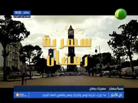 سهرية رمضان : الرشيدية تفتح مهرجان ليالي باردو