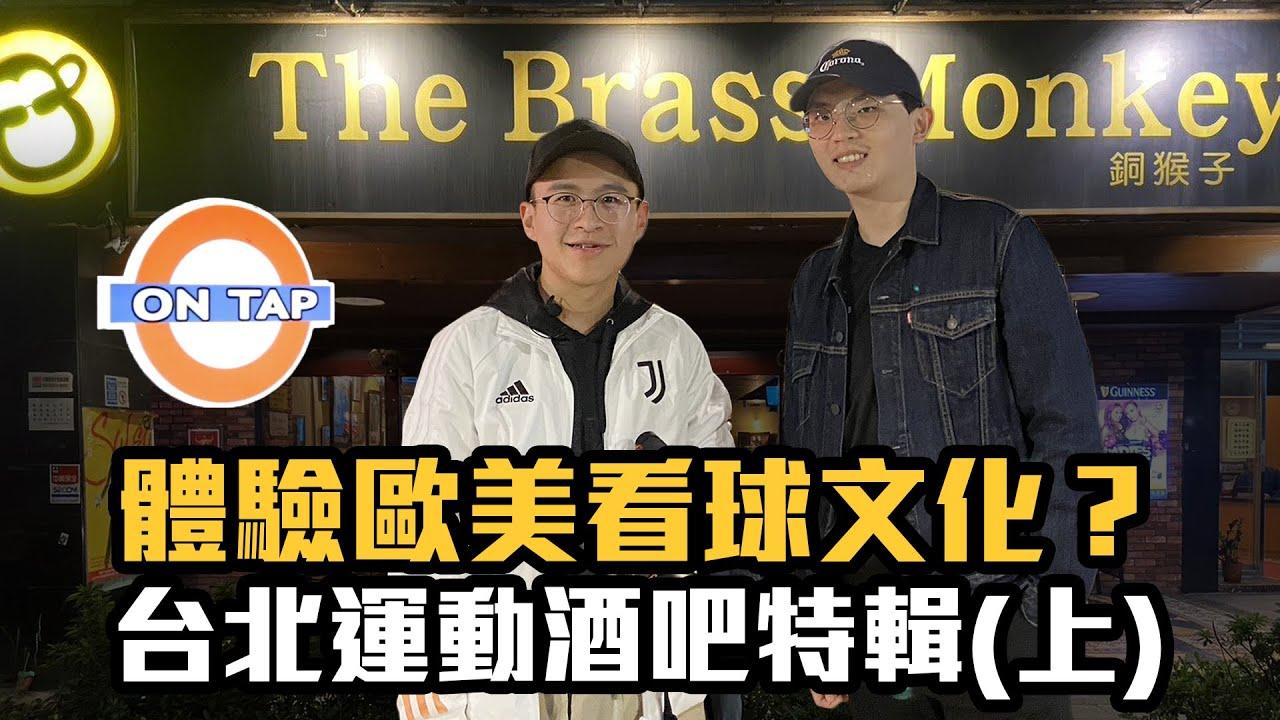 【酒精特輯】體驗國外看球氣氛?台北運動酒吧特輯(上)