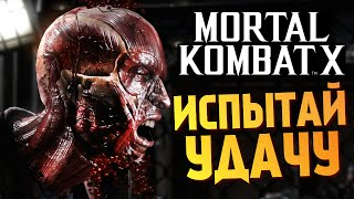 Mortal Kombat X -  РЕЖИМ ИСПЫТАНИЙ + МОДЫ