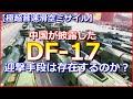 【極超音速滑空ミサイル】中国が披露した「DF-17」に対抗する迎撃手段は存在するのか?