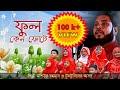 Ful Kano Fote | Bangla Islamic Song by Moshiur Rahman | Official Video