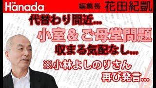 消えた小室圭さんご母堂。何が狙いなのか…。※美智子皇后陛下も深くご憂慮… 花田紀凱[月刊Hanada]編集長の『週刊誌欠席裁判』