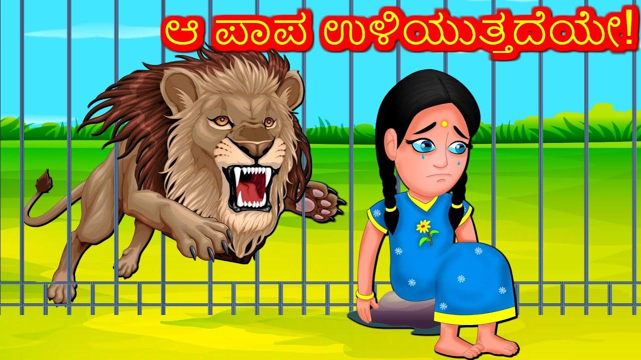 ಆ ಪಾಪ ಉಳಿಯುತ್ತದೆಯೇ?| Kannada stories | Kannada Kathe | Stories in Kannada | Kannada Bedtime stories