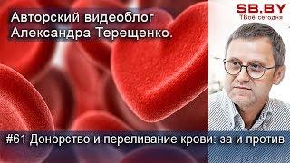 #61 Донорство и переливание крови: за и против(Можно ли заразиться при переливании крови? Как обеспечивается безопасность пациентов и доноров? Должно..., 2016-04-27T11:20:00.000Z)