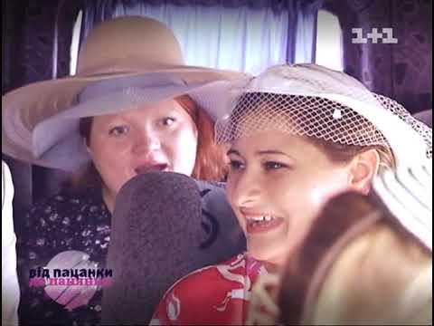 От пацанки до панянки 1 сезон 4 серия 03.11.2010