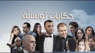 حكايات تونسية الحلقة الأخيرة كاملة 15