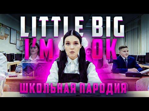LITTLE BIG - I'M OK (ШКОЛЬНАЯ ПАРОДИЯ BY NILA MANIA)